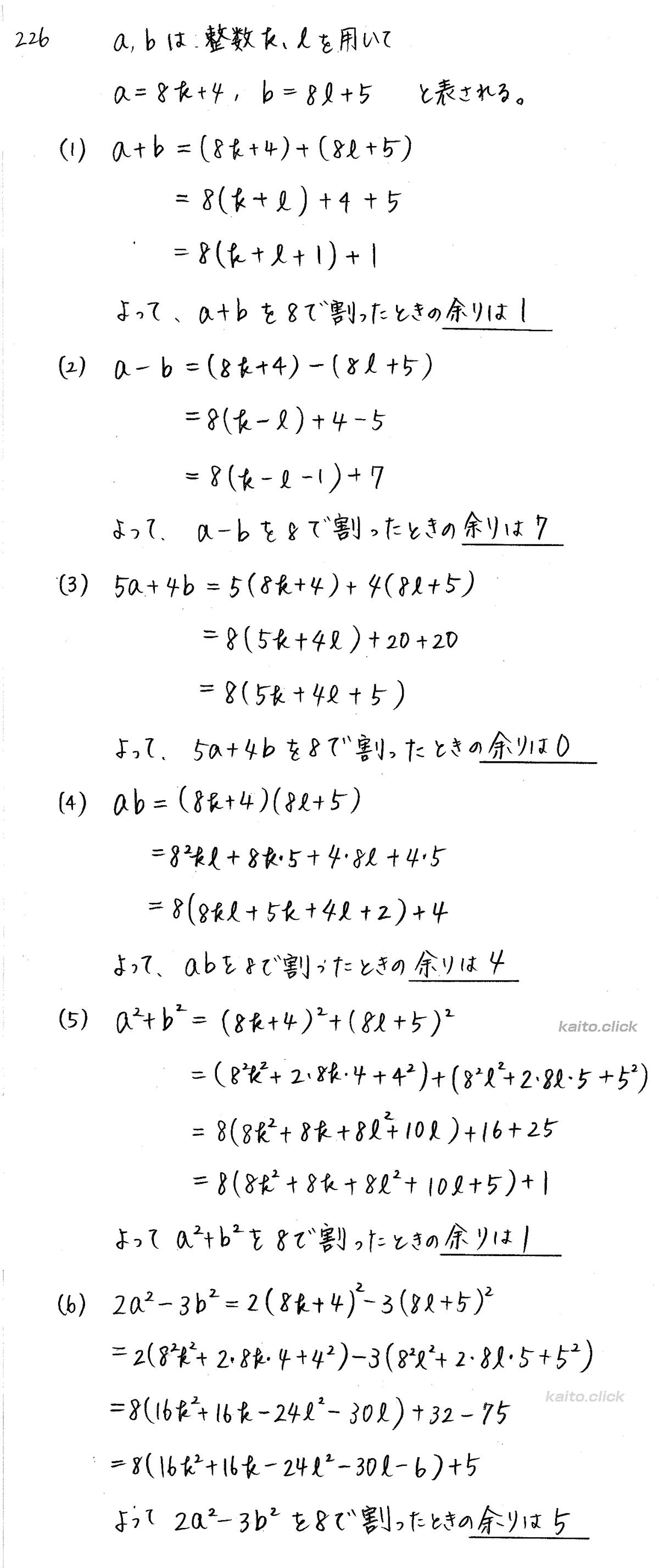 クリアー数学A-226解答