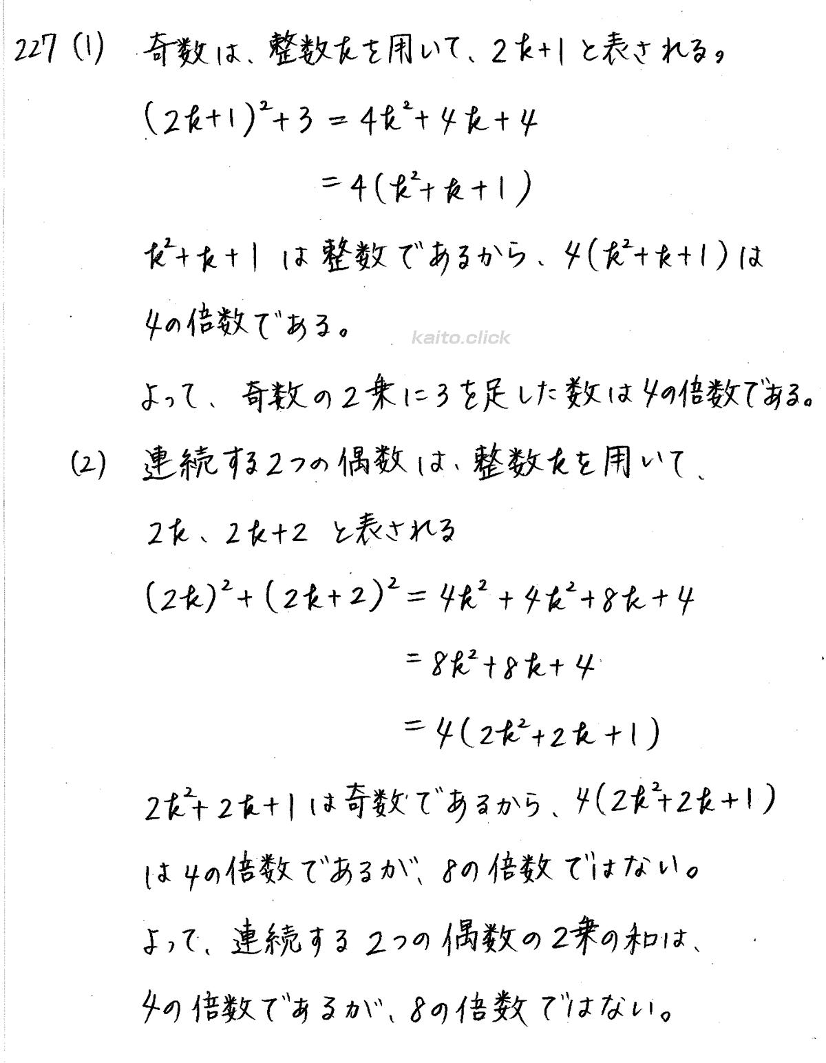 クリアー数学A-227解答