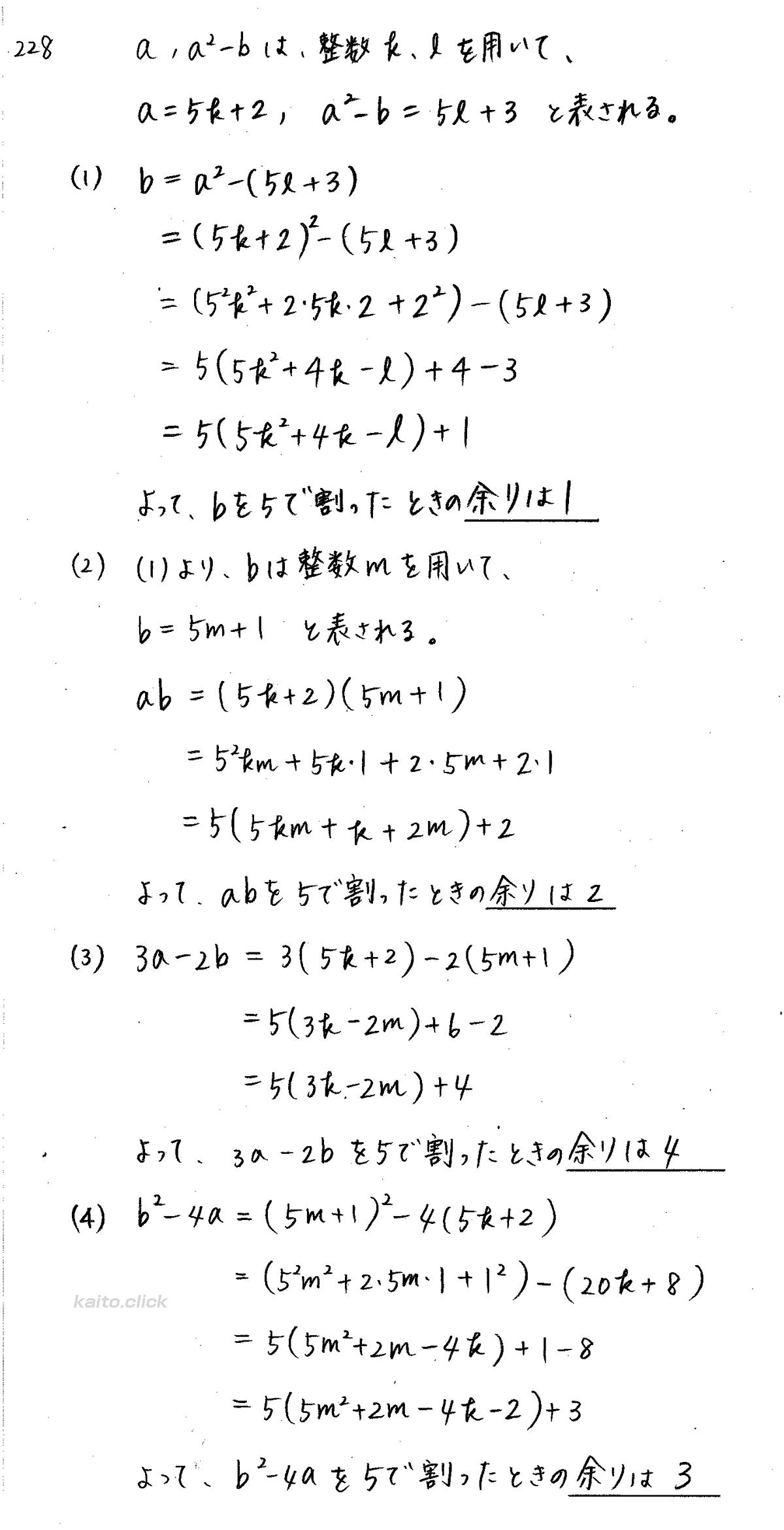 クリアー数学A-228解答