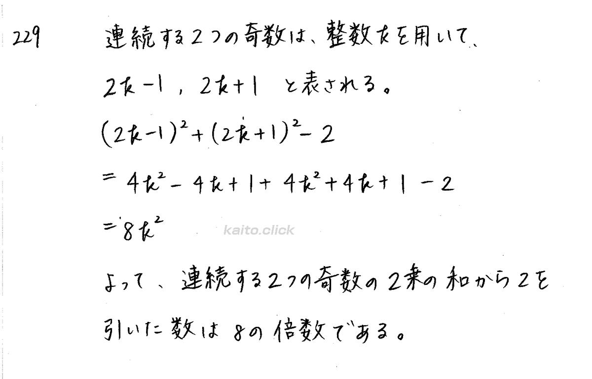 クリアー数学A-229解答