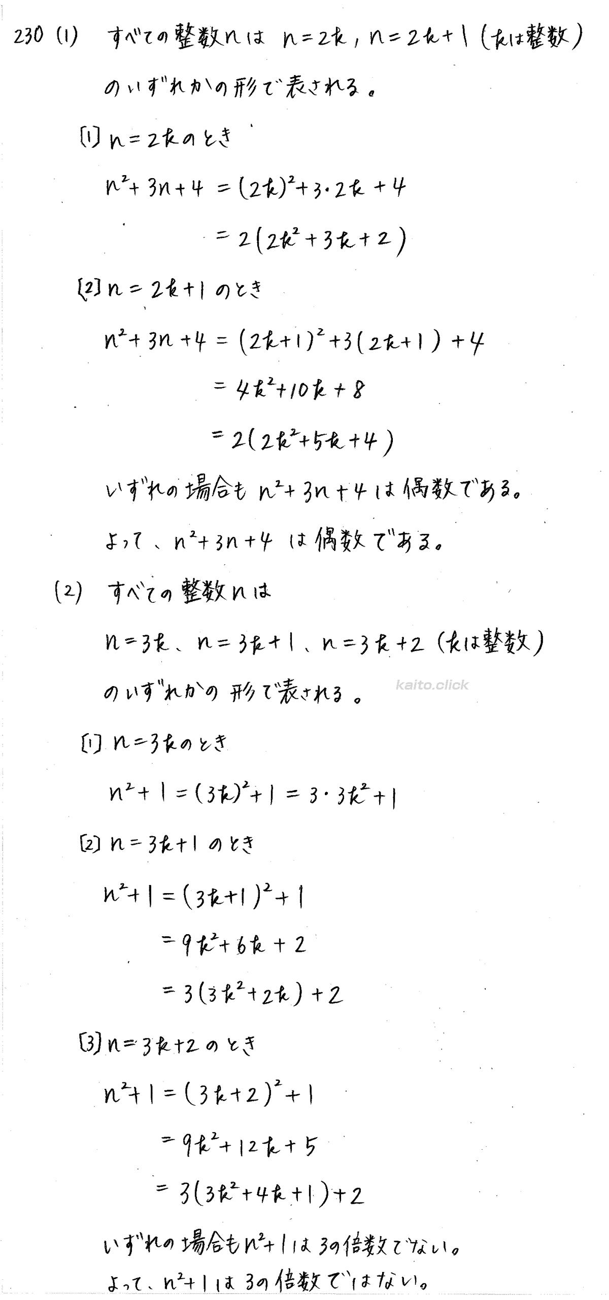 クリアー数学A-230解答