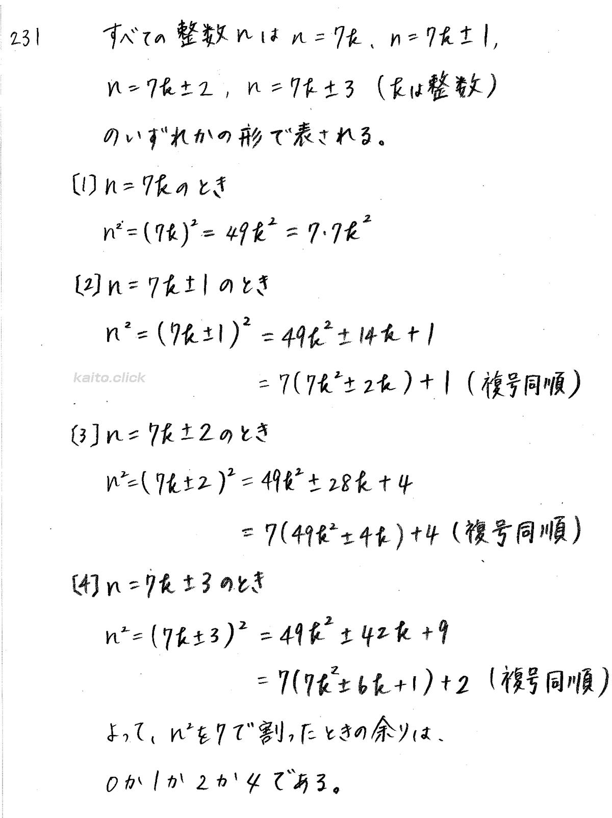 クリアー数学A-231解答