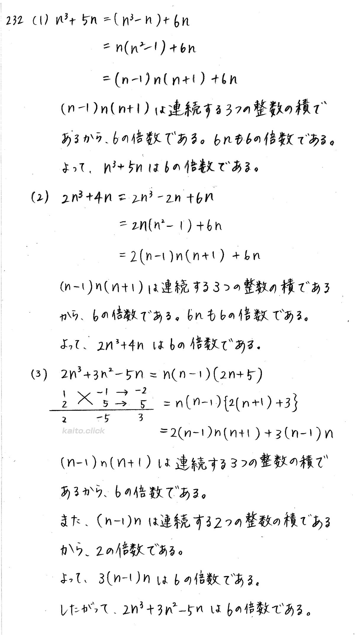 クリアー数学A-232解答