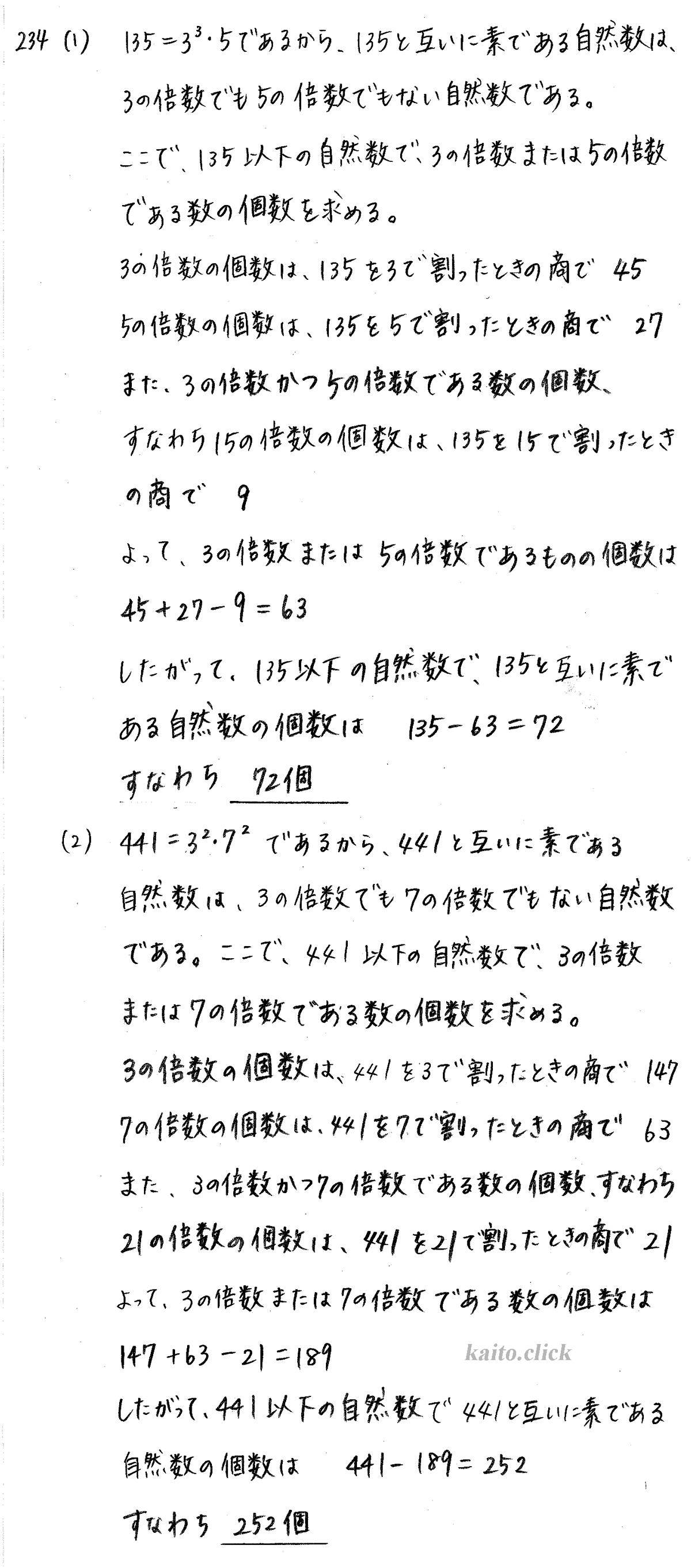 クリアー数学A-234解答