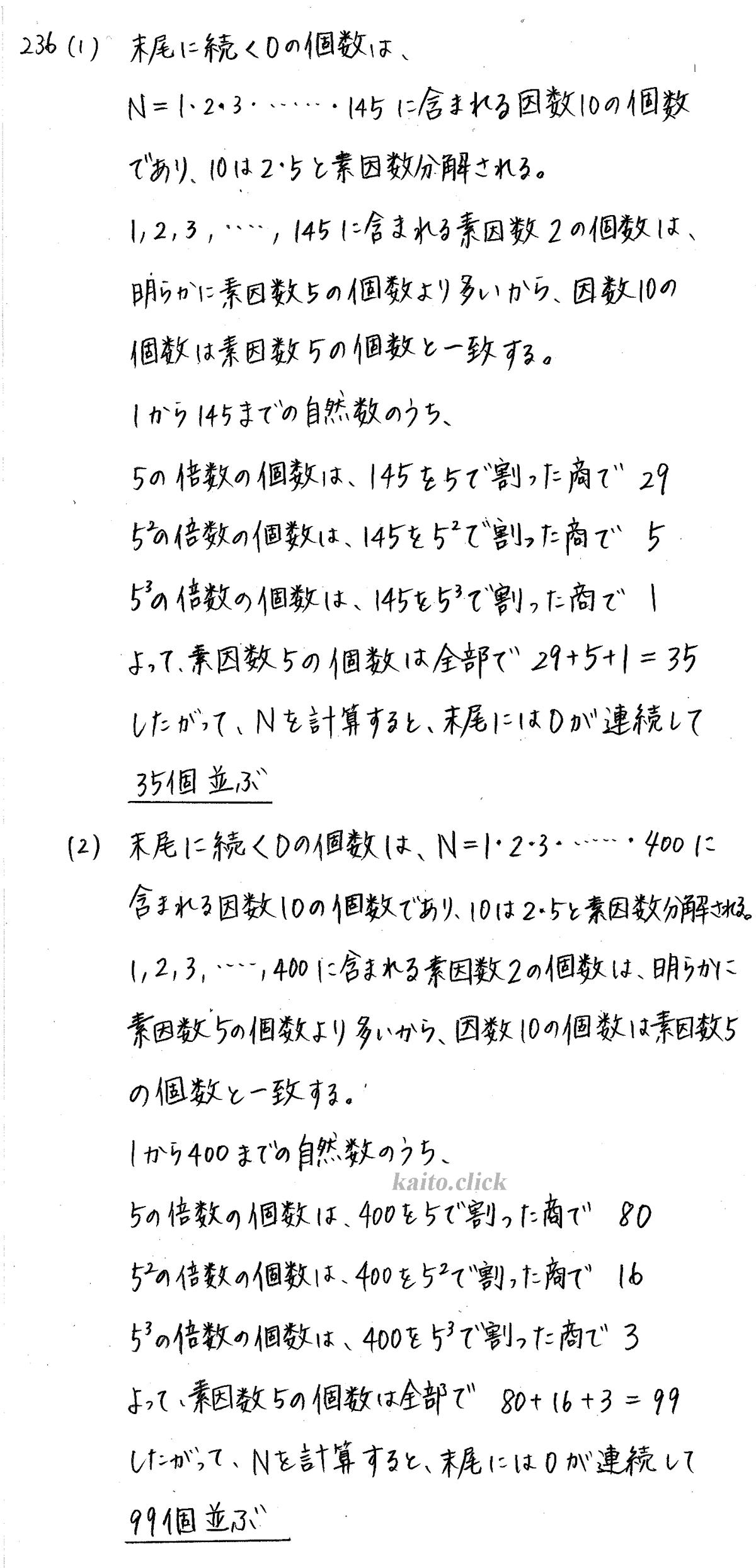クリアー数学A-236解答