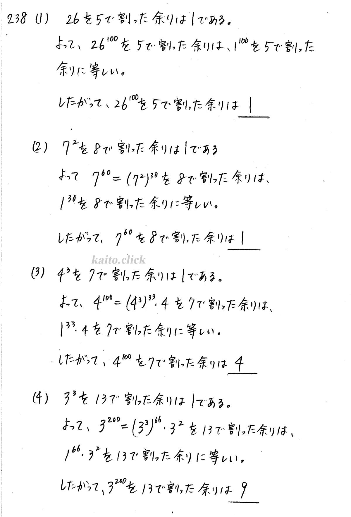 クリアー数学A-238解答