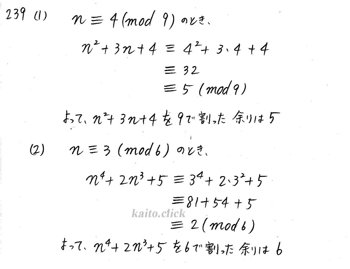 クリアー数学A-239解答