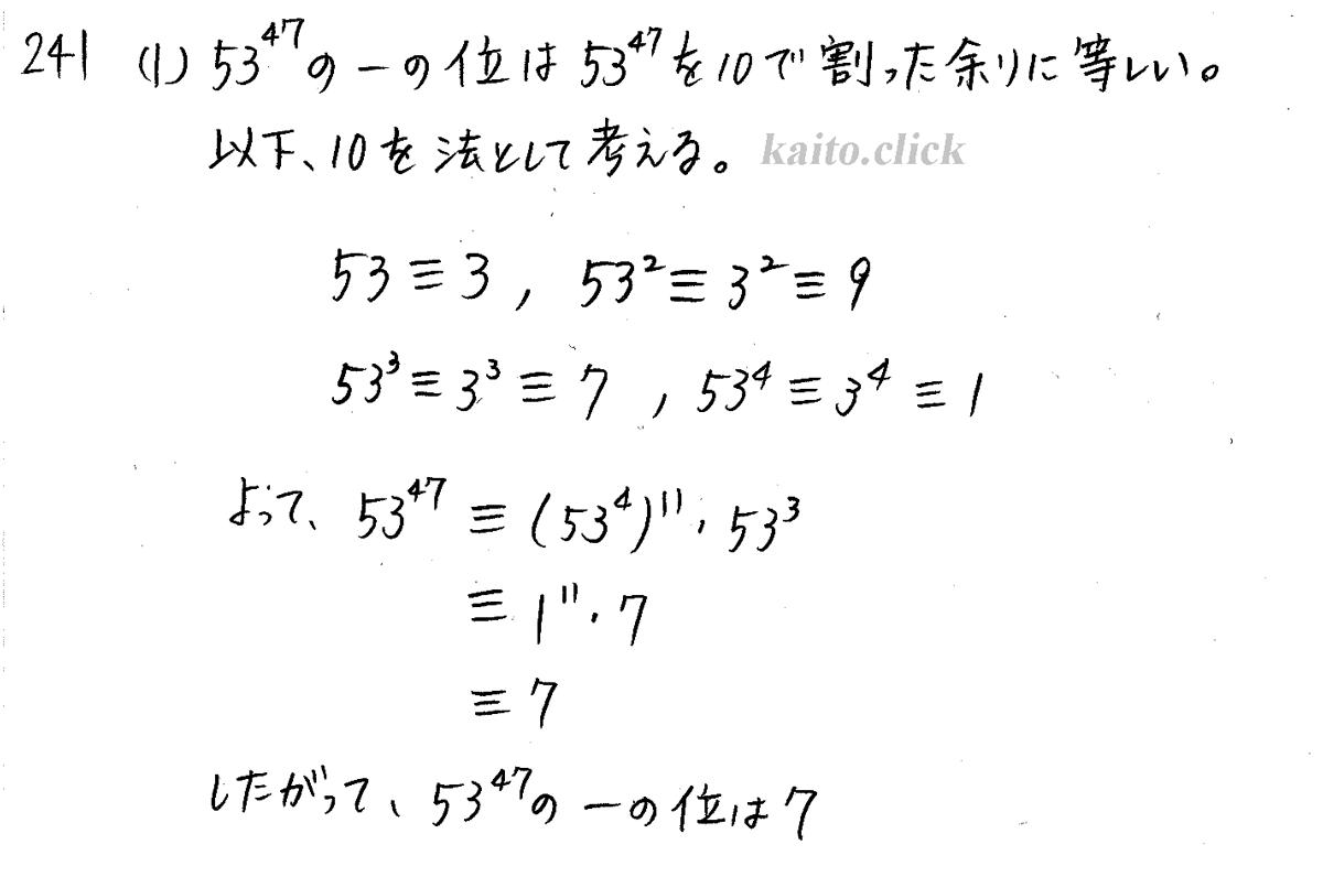 クリアー数学A-241解答