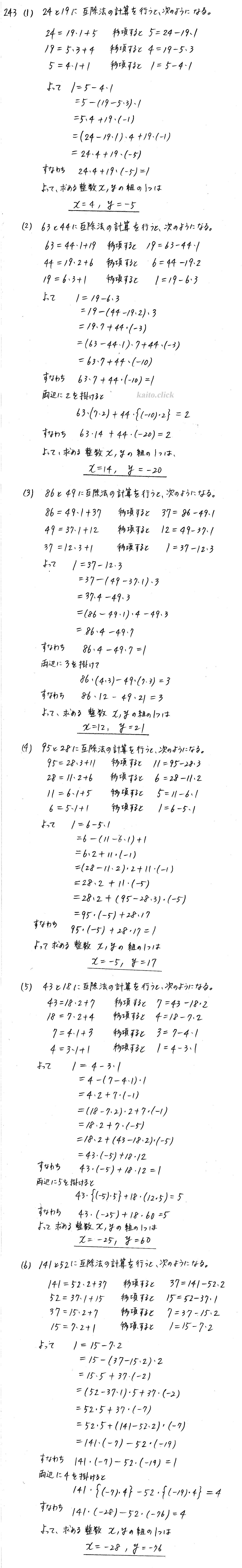 クリアー数学A-243解答