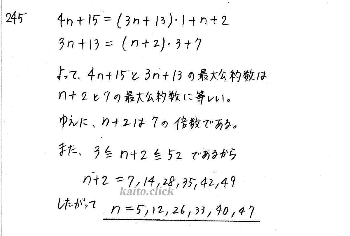 クリアー数学A-245解答