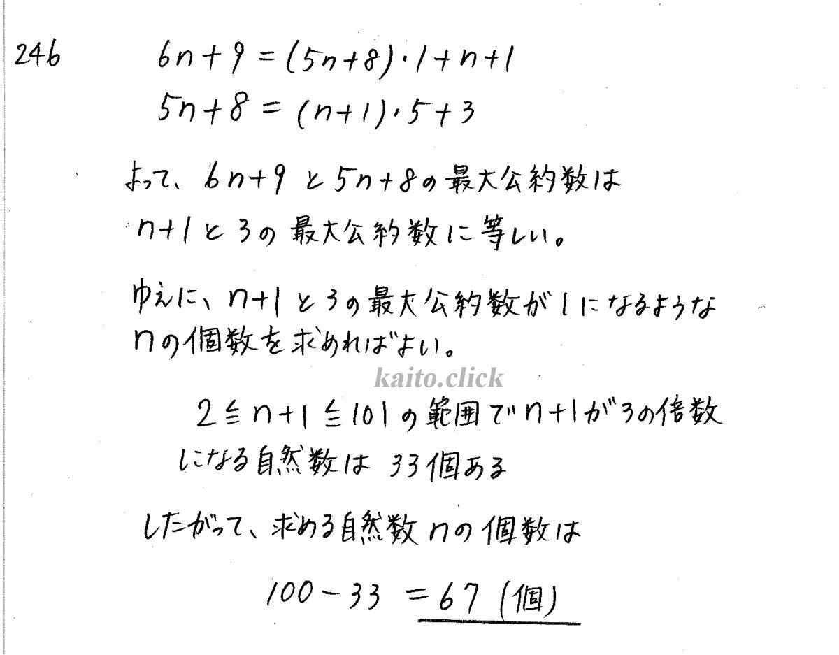 クリアー数学A-246解答