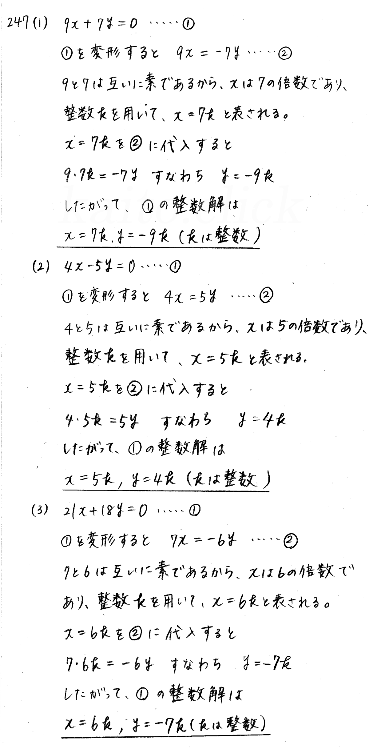 クリアー数学A-247解答