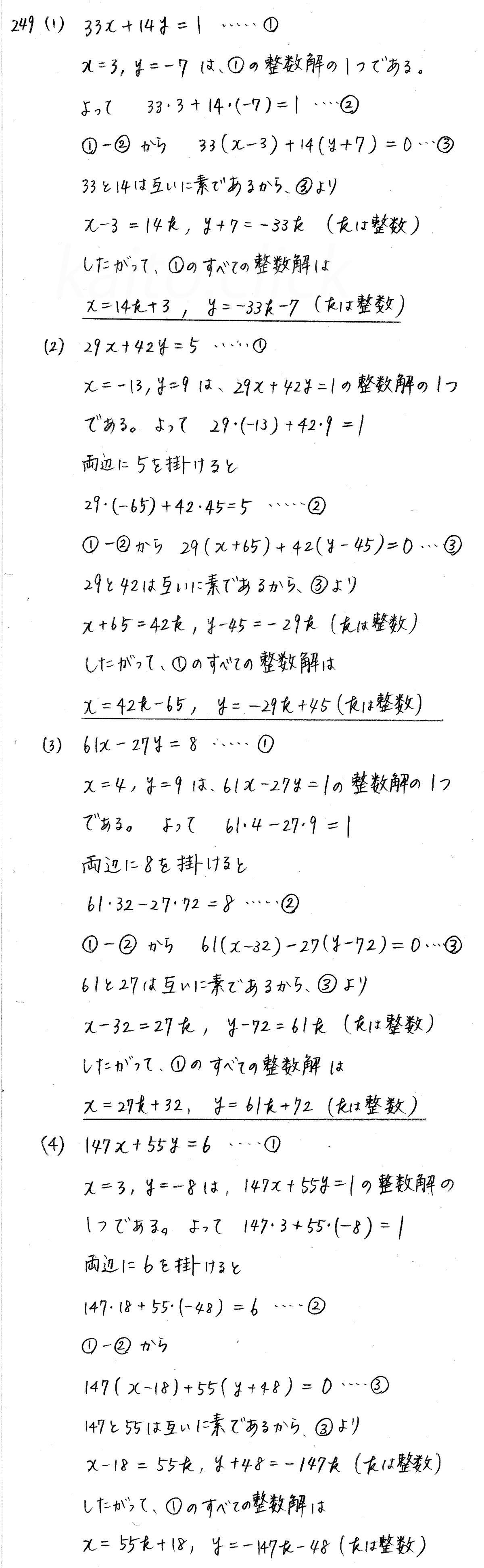 クリアー数学A-249解答
