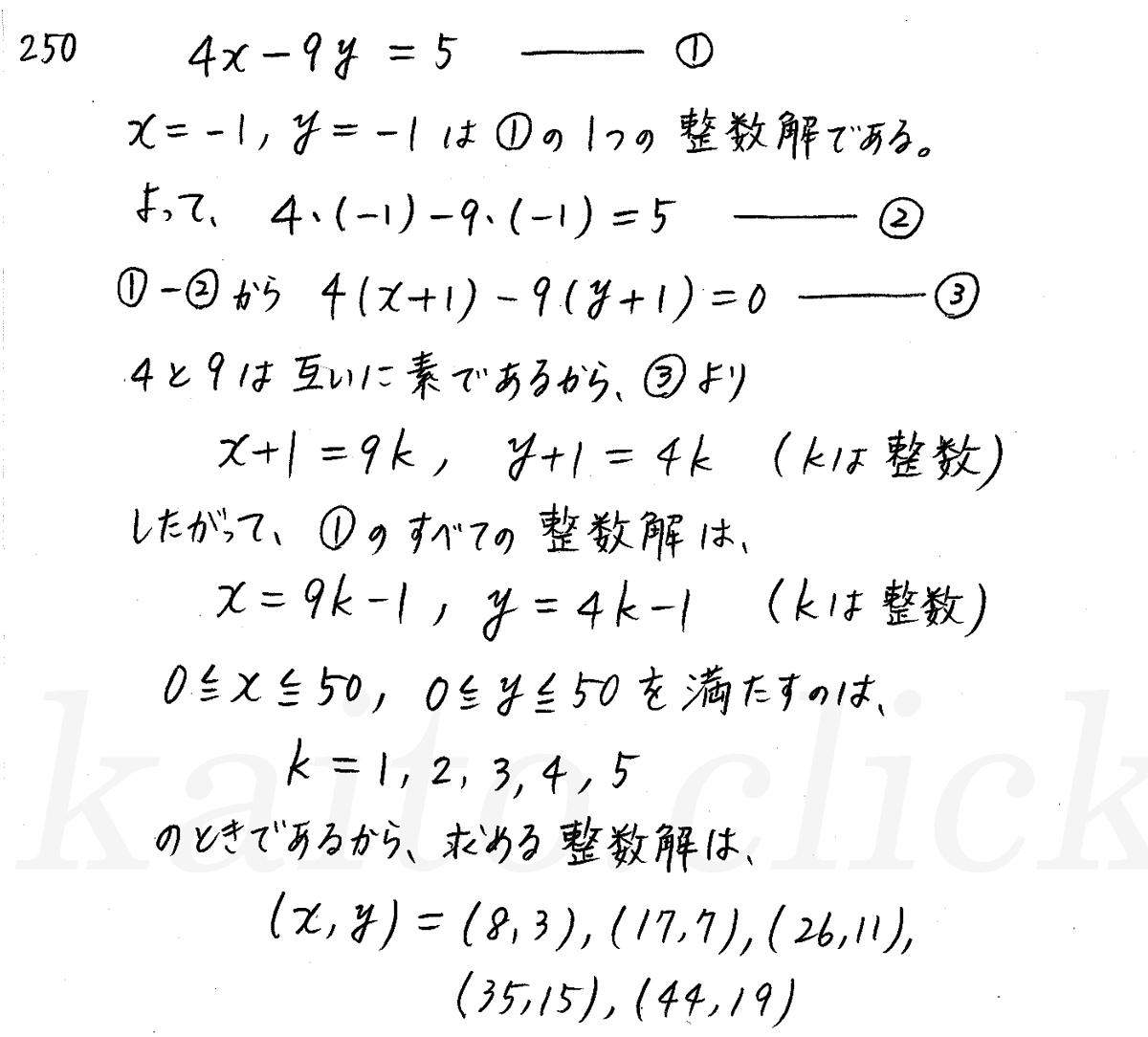 クリアー数学A-250解答