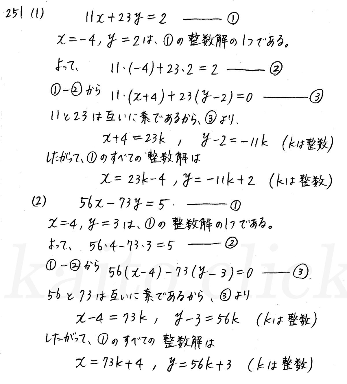 クリアー数学A-251解答