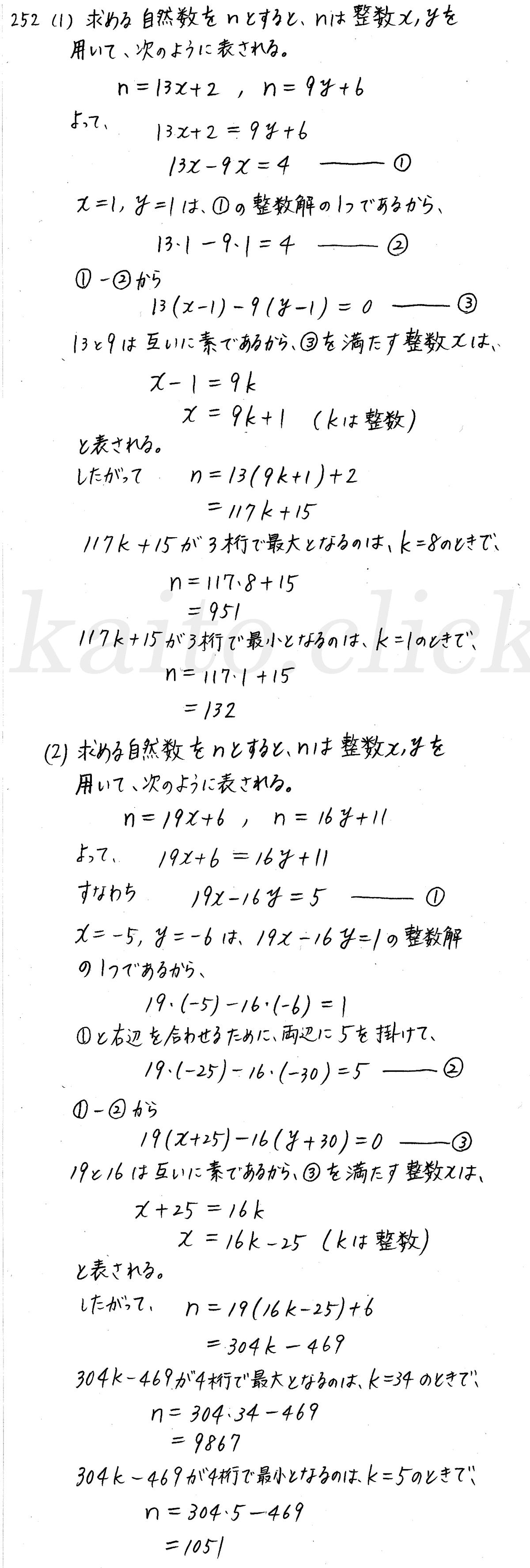 クリアー数学A-252解答