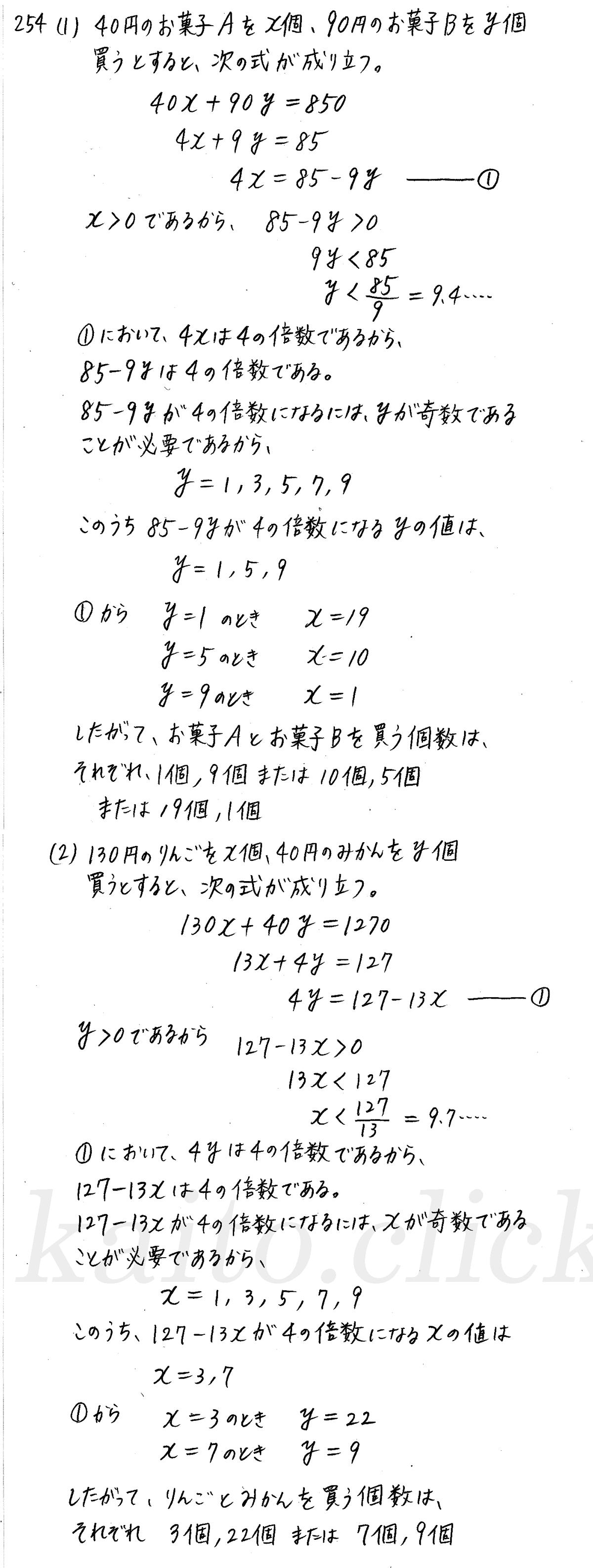 クリアー数学A-254解答