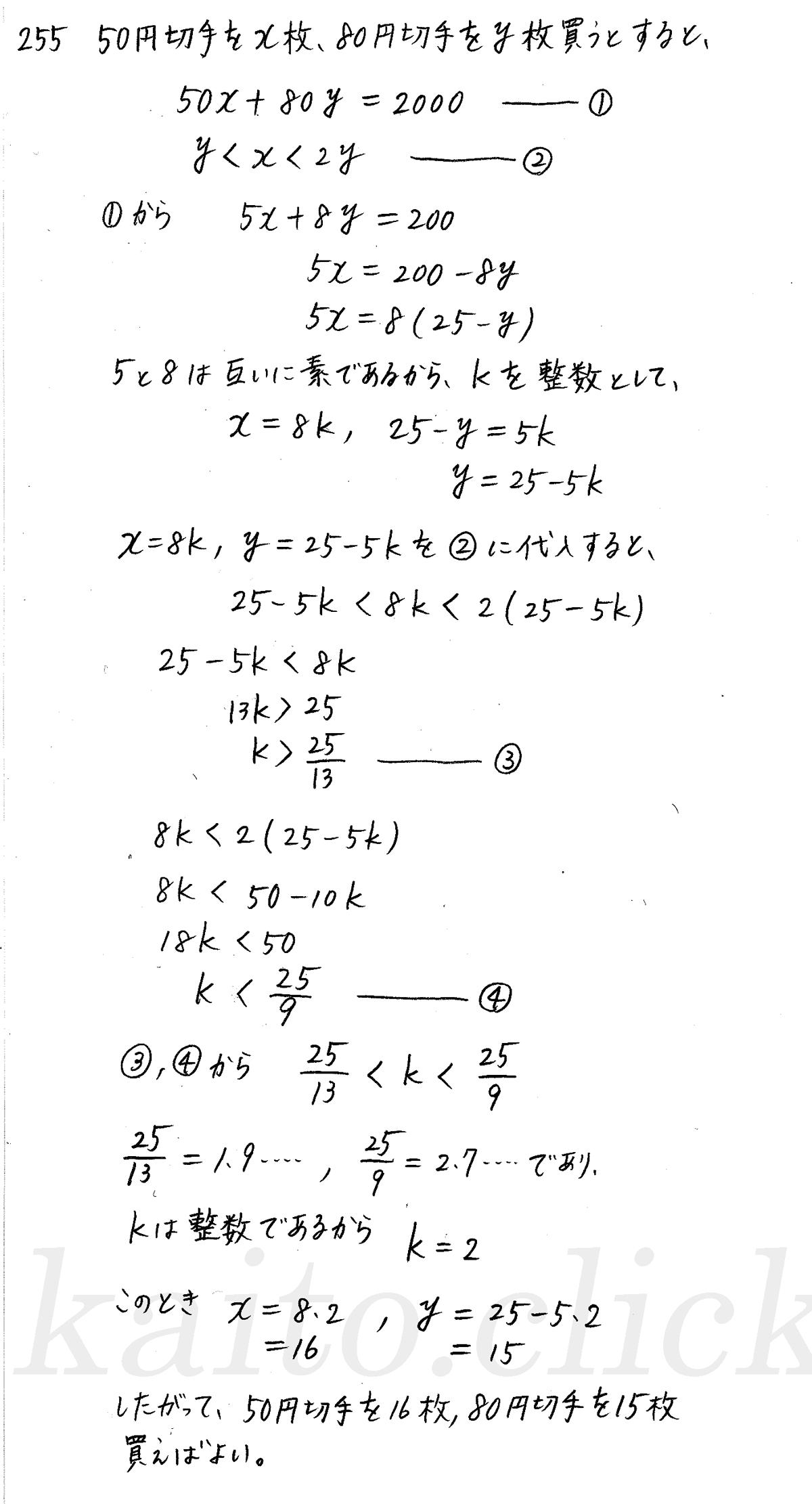 クリアー数学A-255解答