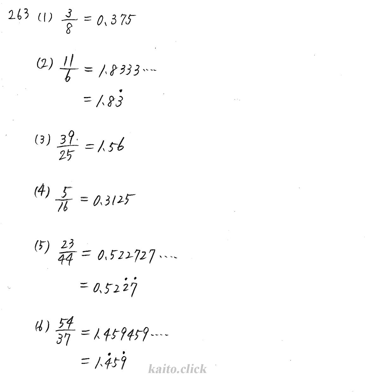 クリアー数学A-263解答