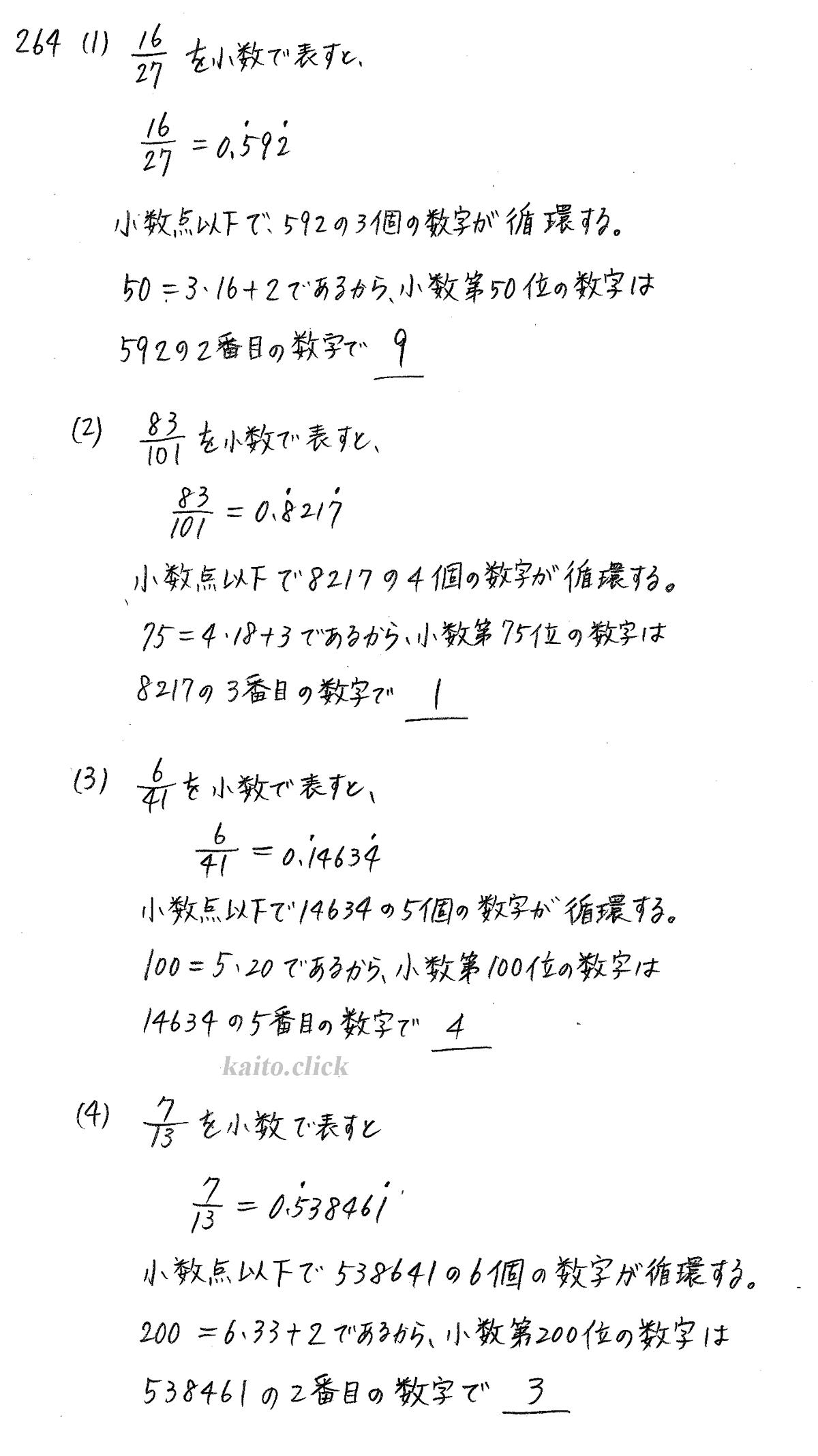 クリアー数学A-264解答