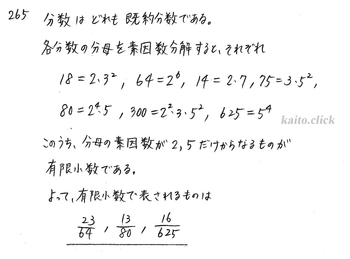 クリアー数学A-265解答