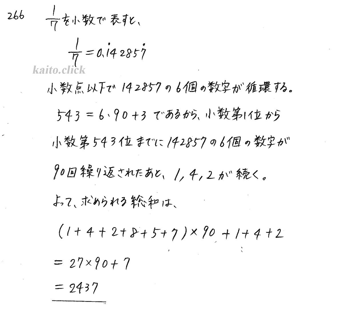 クリアー数学A-266解答