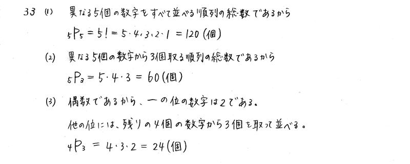 クリアー数学A-33解答