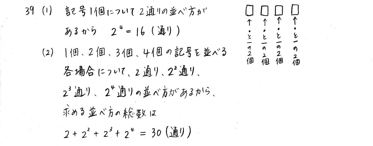 クリアー数学A-39解答