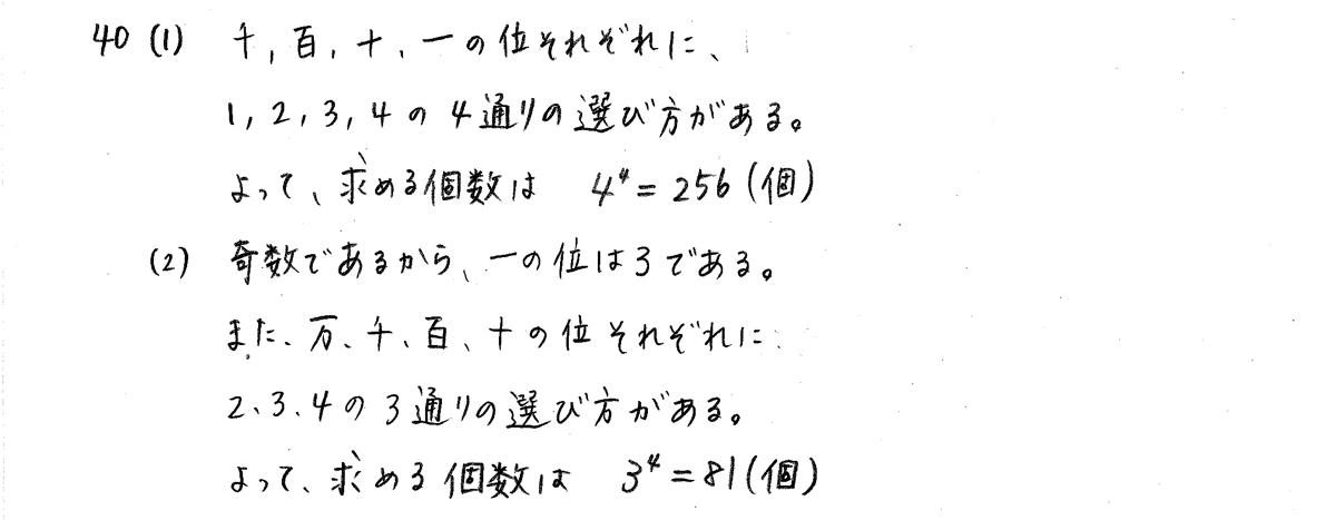 クリアー数学A-40解答