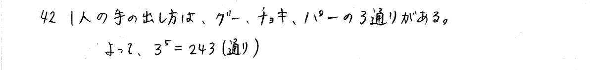 クリアー数学A-42解答