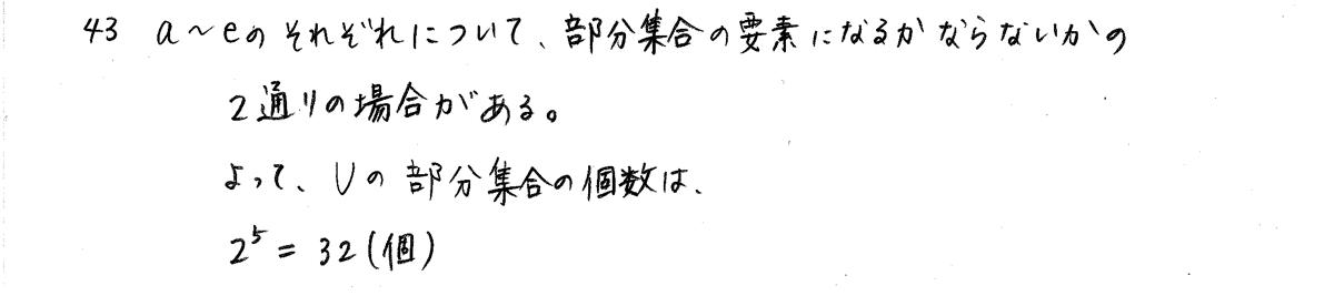 クリアー数学A-43解答