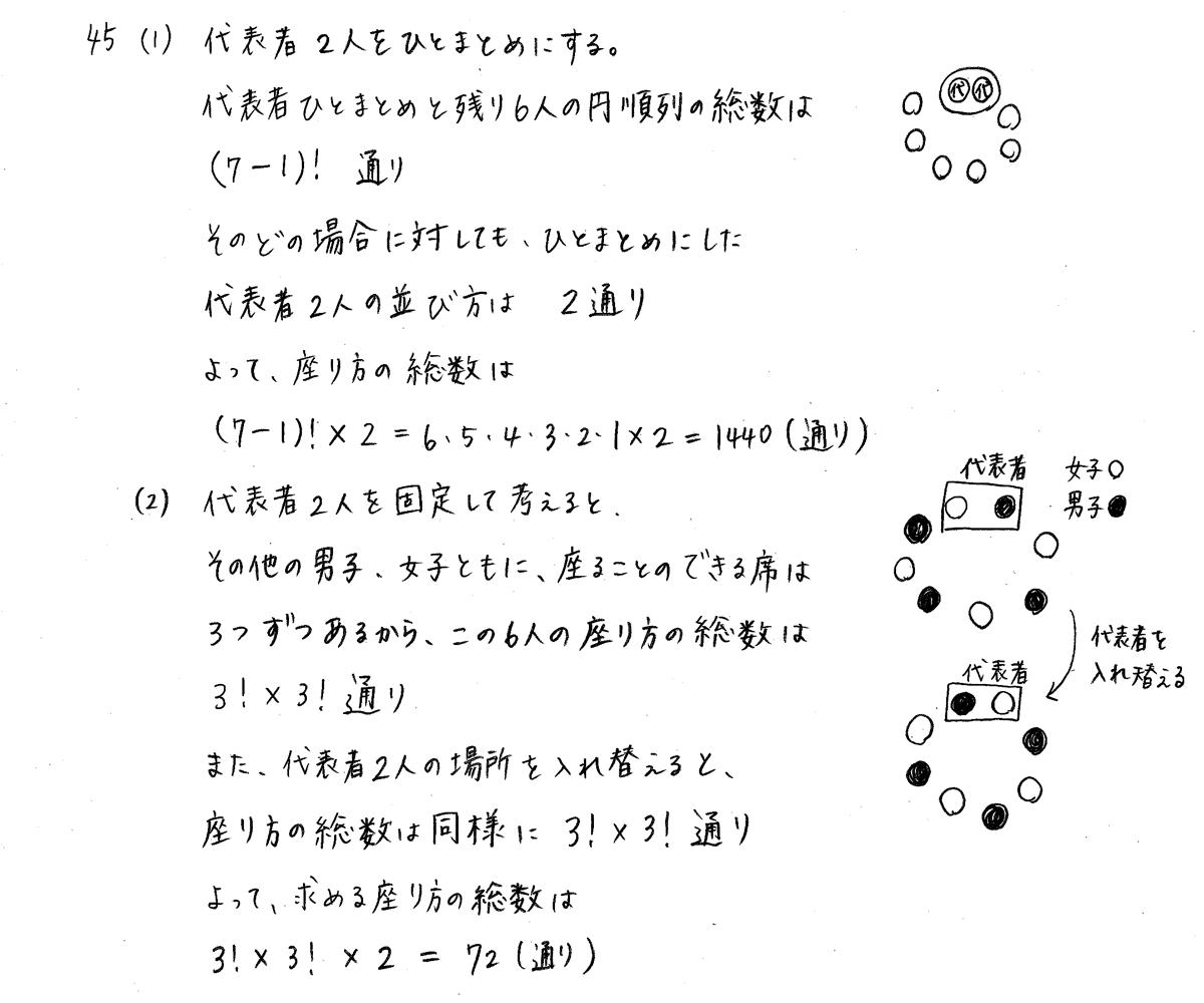 クリアー数学A-45解答
