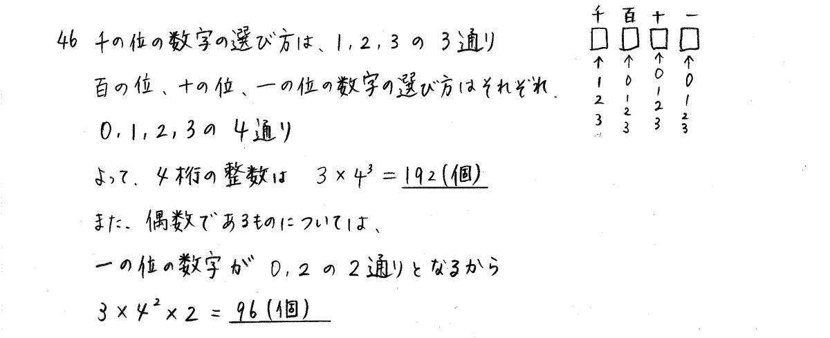 クリアー数学A-46解答