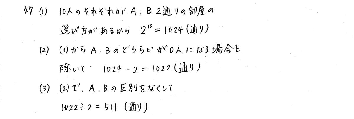 クリアー数学A-47解答