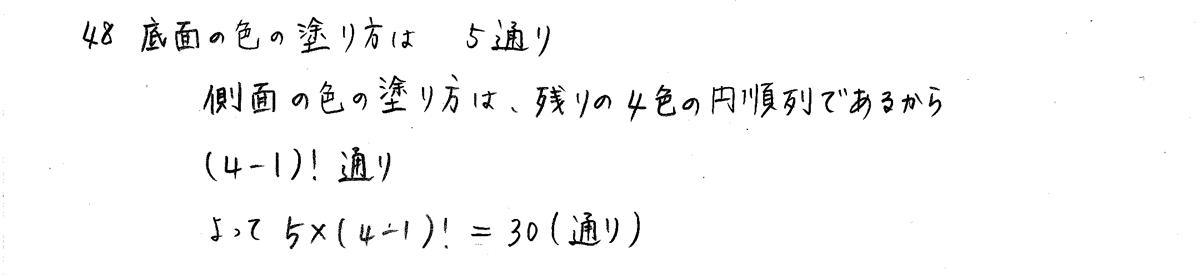 クリアー数学A-48解答