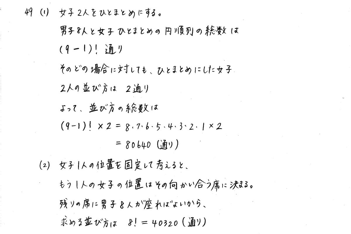 クリアー数学A-49解答