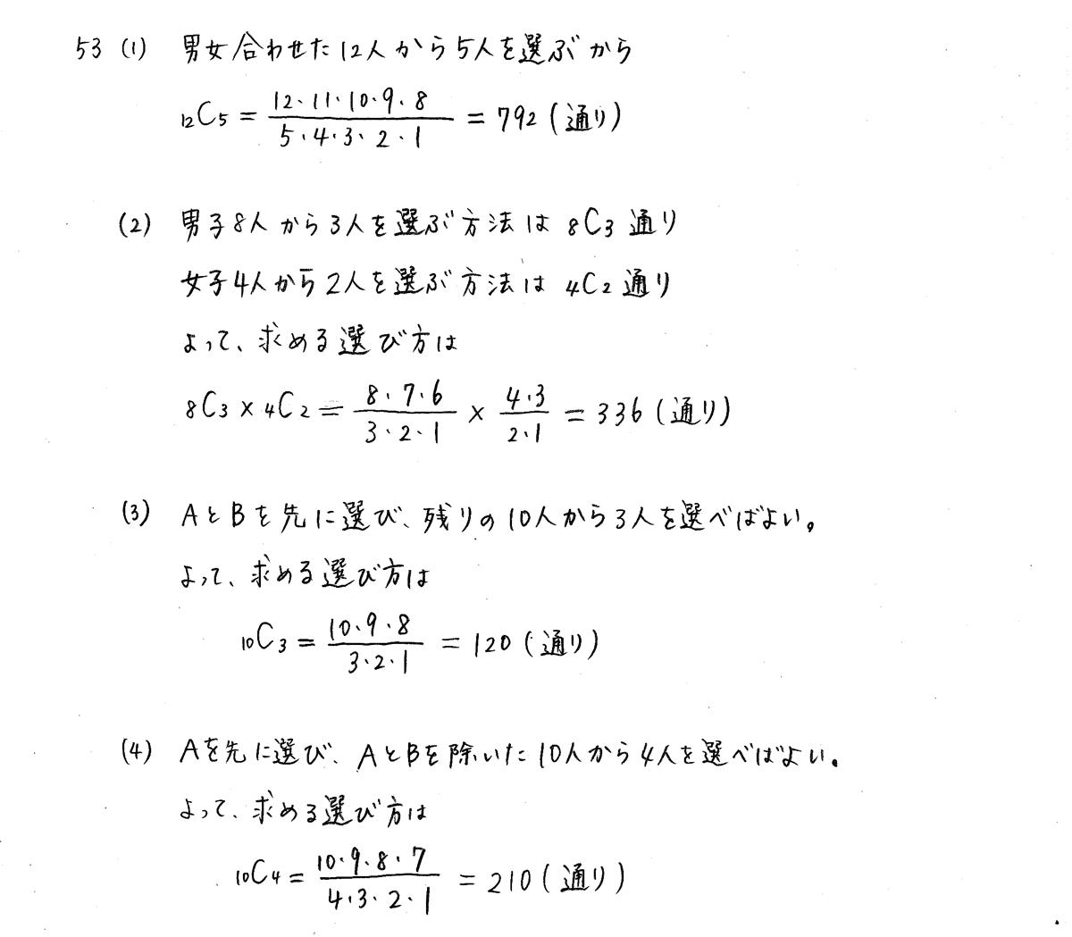 クリアー数学A-53解答