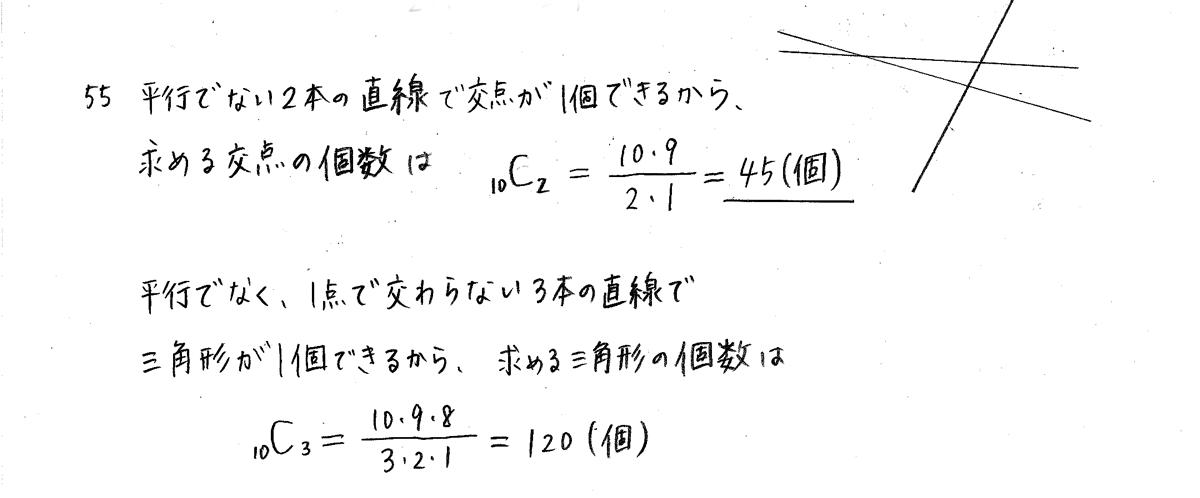 クリアー数学A-55解答