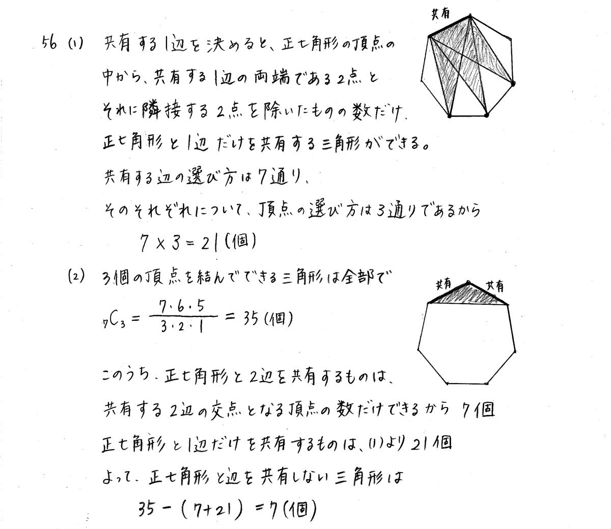 クリアー数学A-56解答
