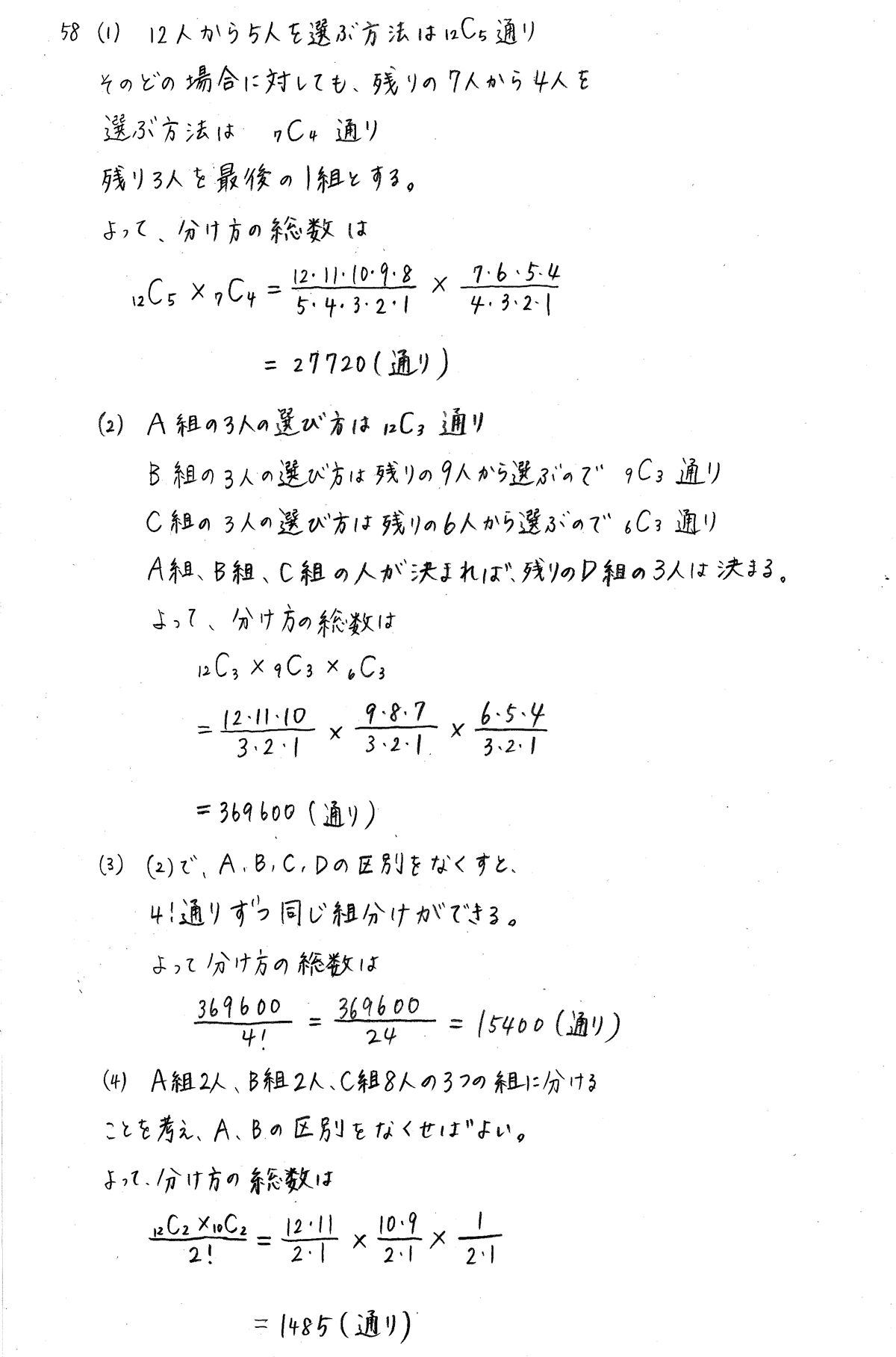 クリアー数学A-58解答