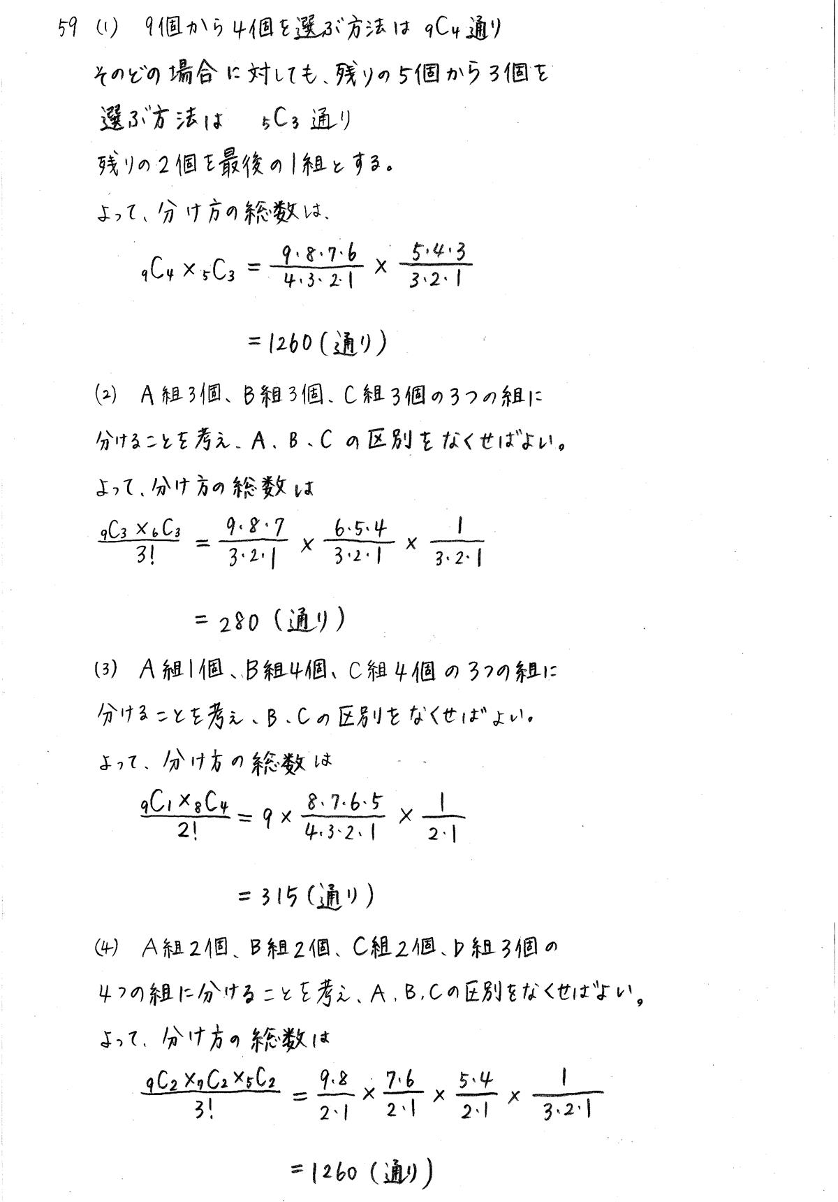 クリアー数学A-59解答