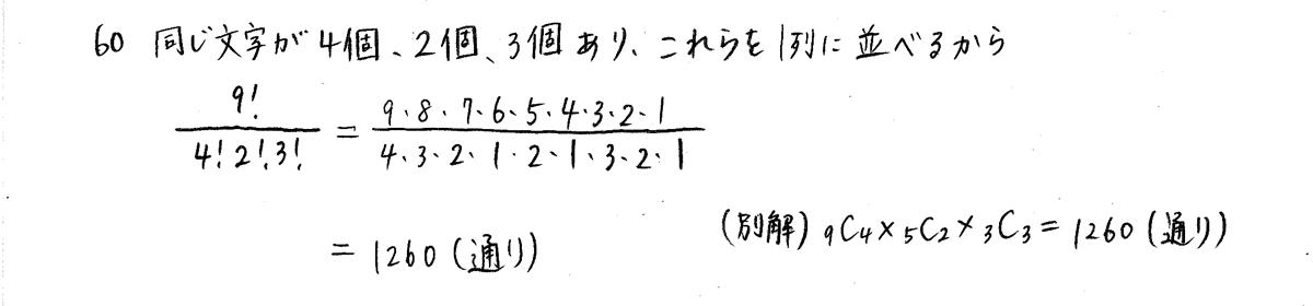 クリアー数学A-60解答