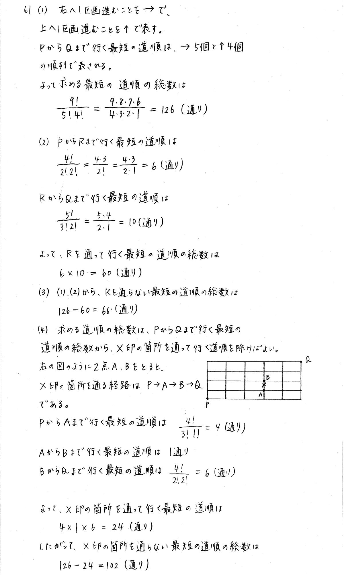 クリアー数学A-61解答