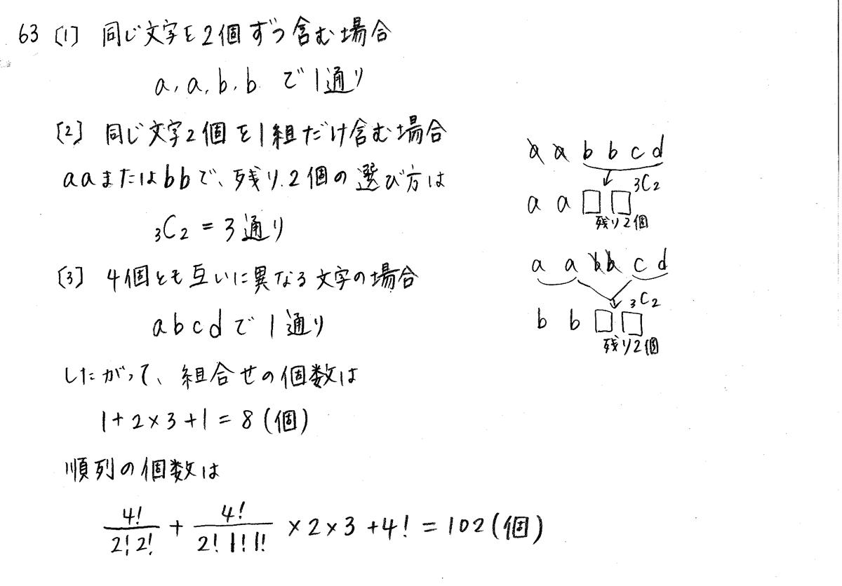 クリアー数学A-63解答