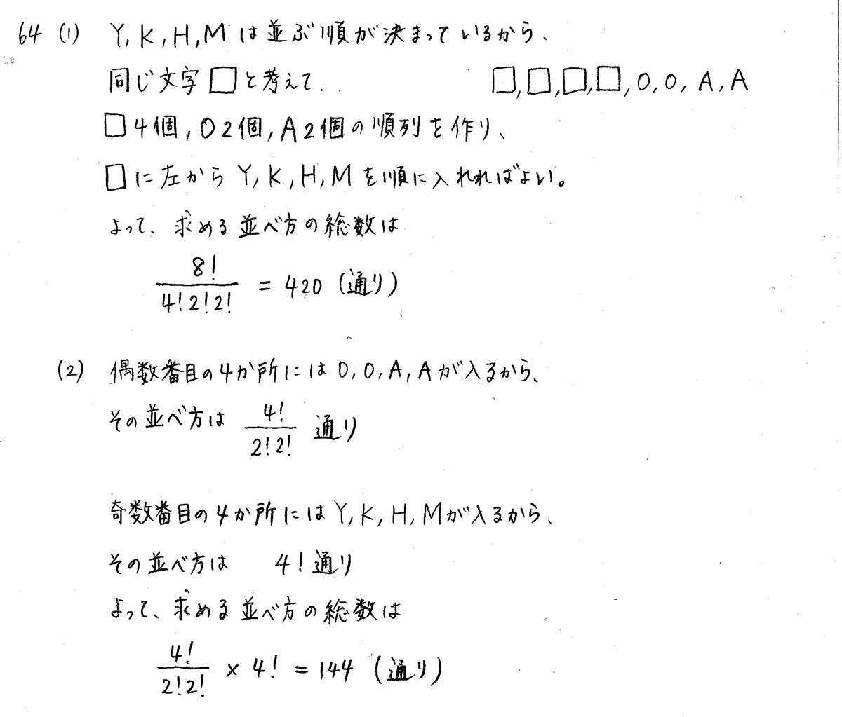 クリアー数学A-64解答