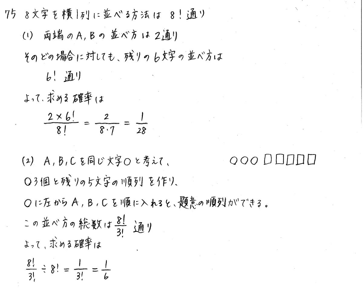 クリアー数学A-75解答