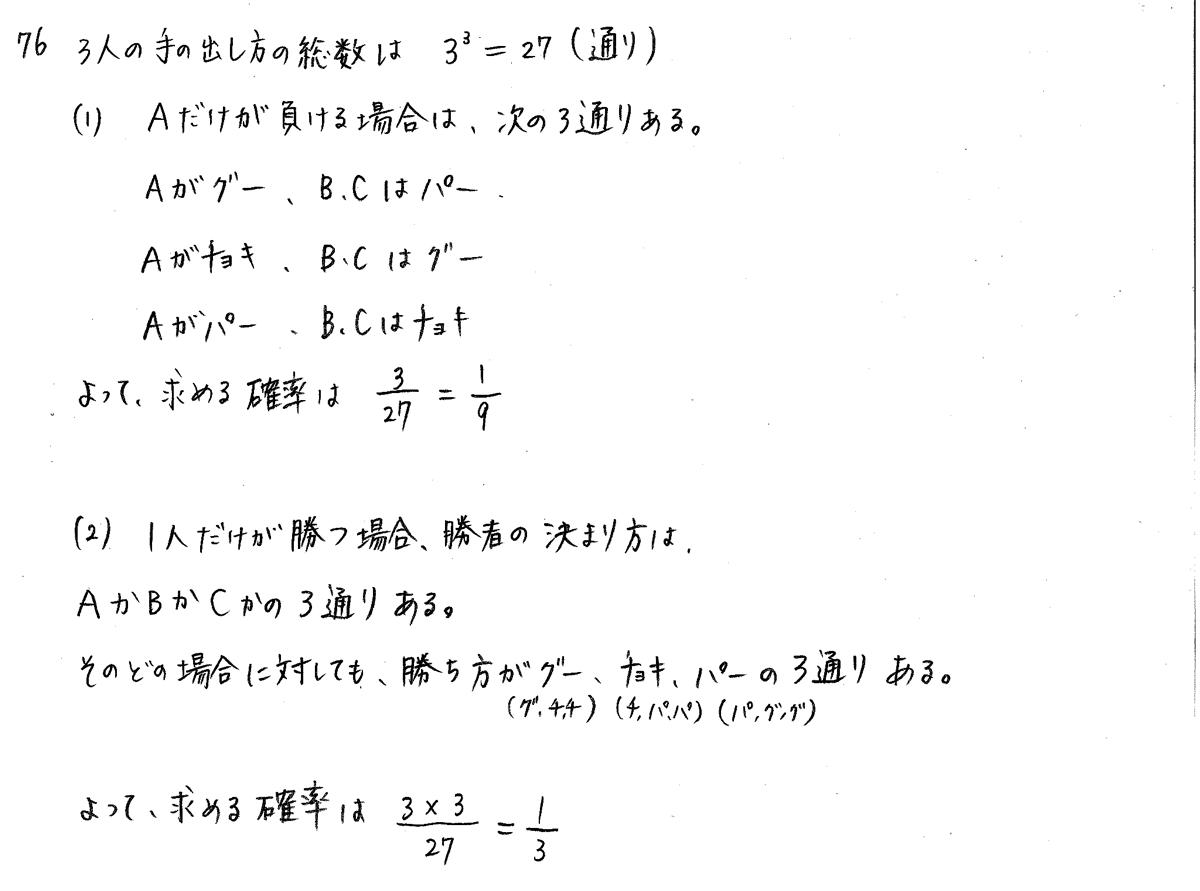 クリアー数学A-76解答