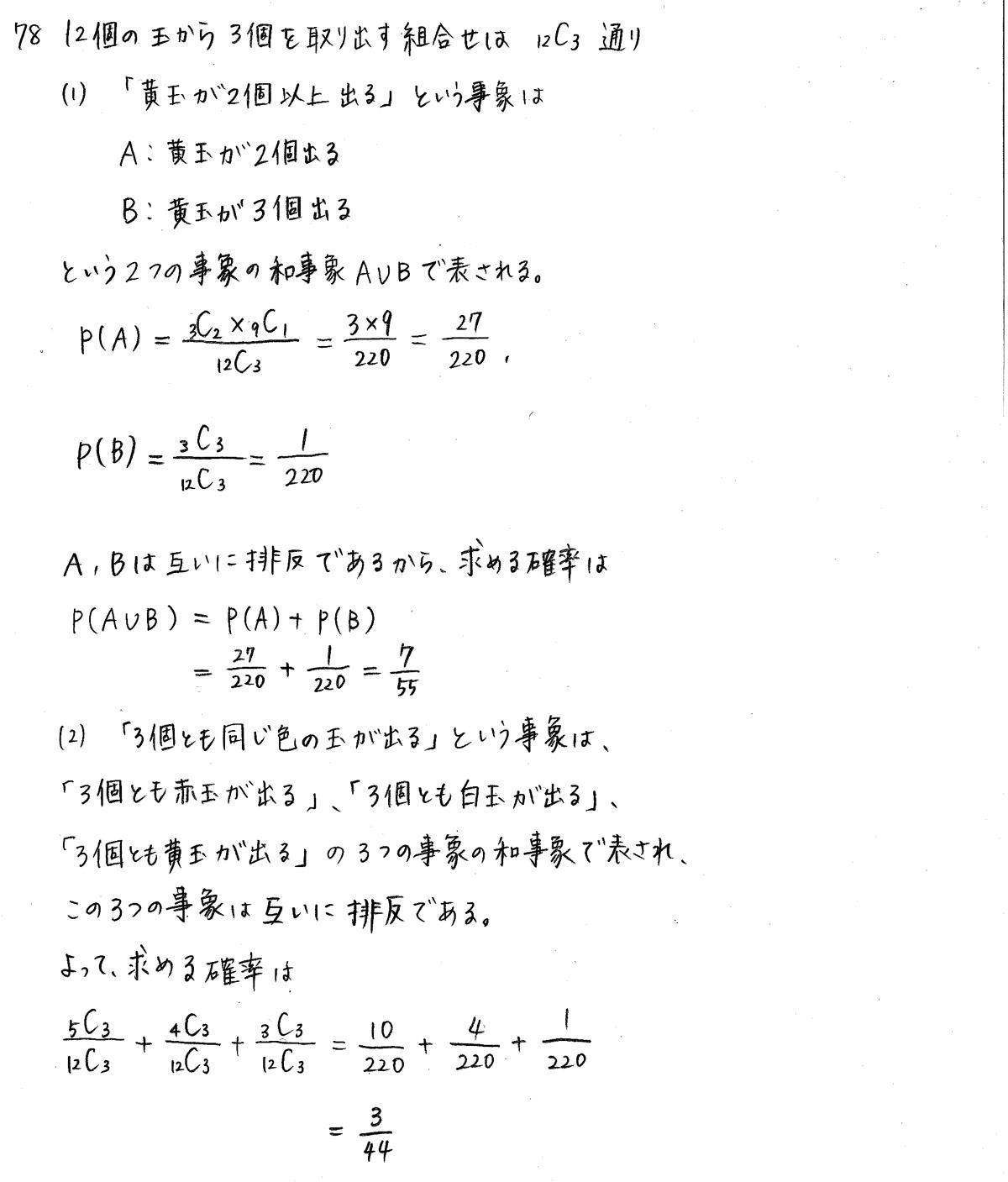 クリアー数学A-78解答