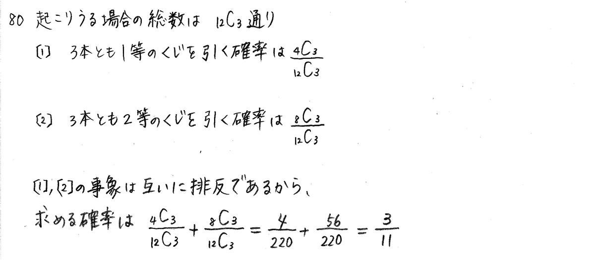 クリアー数学A-80解答