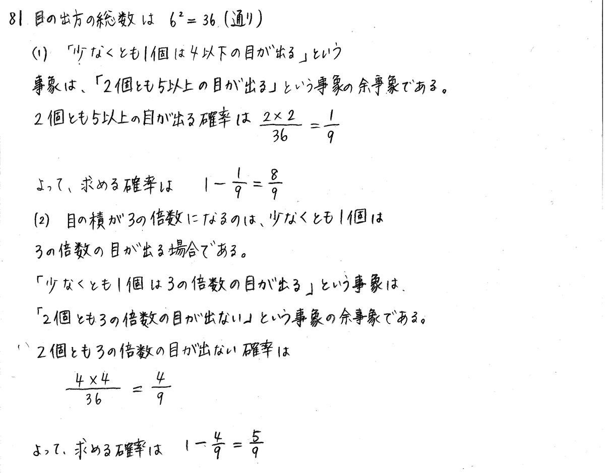 クリアー数学A-81解答